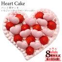 誕生日ケーキ アニバーサリーケーキ☆大切な日をみんなで祝おう!ハート型ケーキ いちごクリーム 8号サイズ結婚記念日など2人の記念日のお祝いや女子会に☆