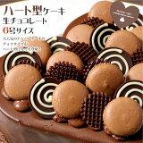 チョコレートケーキ☆大切な日をみんなで祝おう!ハート型 チョコレート ケーキ 6号サイズ 生チョコレートタイプ記念日 や 女子会 お誕生日 パーティー も!結婚記念日などの記念日のお祝いや女子会に☆ハート型のチョコレートケーキ!