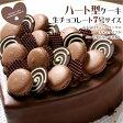 チョコレートケーキ☆大切な日をみんなで祝おう!ハート型 チョコレート ケーキ 7号サイズ 生チョコレートタイプ入学祝い 母の日 子供の日 誕生日ケーキ アニバーサリーケーキ 結婚記念日 結婚祝い 女子会 メモリアル ケーキ お誕生日 記念日 還暦 お祝い RCP】