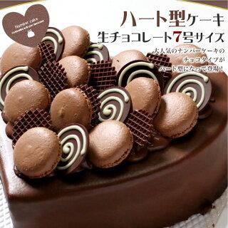 誕生日ケーキアニバーサリーケーキ☆大切な日をみんなで祝おう!ハート型ケーキ7号サイズ生チョコレートタイプ【結婚記念日結婚祝い女子会メモリアルケーキお誕生日記念日成人式還暦父の日母の日お祝い大陸】【RCP】