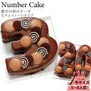 誕生日ケーキ アニバーサリーケーキ♪数字の形のケーキでお祝い☆ナンバーケーキ 7号 生チョコレートタ ...