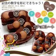 アニバーサリーケーキ ナンバー チョコレート バースデー メモリアル