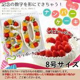 誕生日に大人気 記念の数字を形にしました。【ナンバーケーキ】8号サイズ フルーツ or いちご記念日 バースデーケーキ お誕生日ケーキ お祝い プレゼント アニバーサリー 還暦