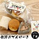 姫路おでんケーキ(1本ギフトボックス入り) B級グルメでも大人気のおでんがケーキに!?子供にも大人気!おでんの形をした3種類の味。の商品画像