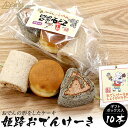 姫路おでんケーキ(10本ギフトボックス入り) B級グルメでも大人気のおでんがケーキに!?子供にも大人気!おでんの形をした3種類の味。の商品画像