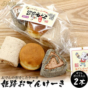 姫路おでんケーキ(2本ギフトボックス入り)