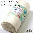姫路市のイメージキャラクターしろまるひめの生チーズロール