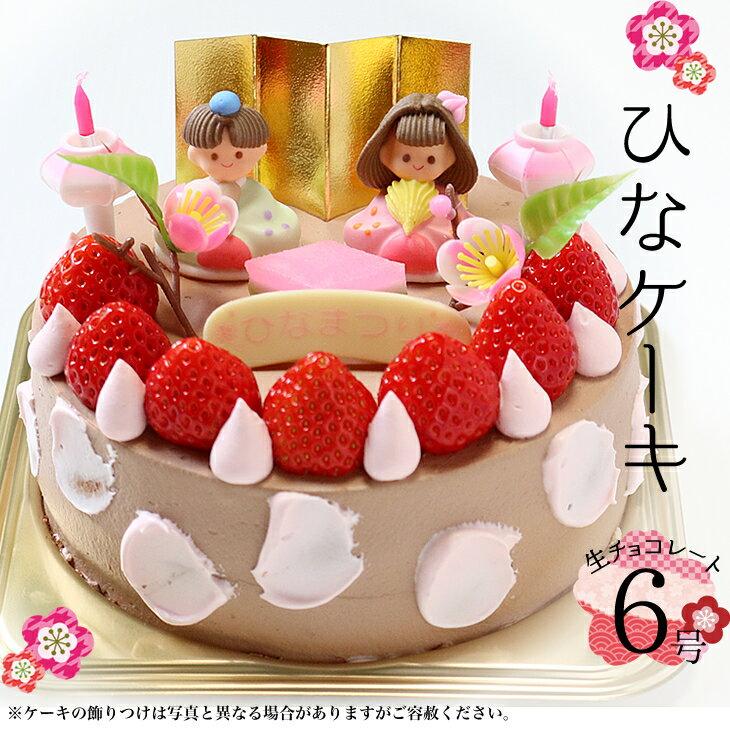 ひなケーキ 生チョコ6号