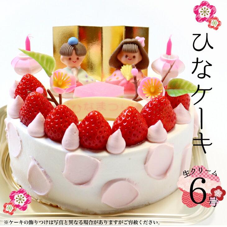 ひなケーキ 生クリーム6号