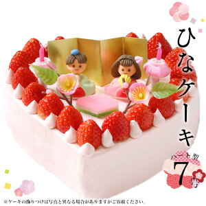 ひなケーキ ハート型 7号 直径 約21cm・約6〜10人前ひなまつり ひな祭り 雛祭り いちご 苺 ケーキ 桃の節句 お祝い