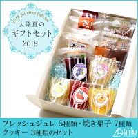 フレッシュジュレ5種類(ぶどう・グレープフルーツ・いちご・オレンジ・ピーチ)と焼菓子7種類、クッキー3種類のセット