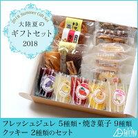 フレッシュジュレ5種類(ぶどう・グレープフルーツ・いちご・オレンジ・ピーチ)と焼菓子9種類、クッキー2種類のセット