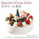 【特製 クリスマスケーキ 予約 2021】生クリーム 6号 直径18cmご予約受
