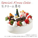 【特製 クリスマスケーキ 予約 2020】生クリーム 8号