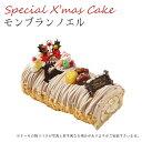 【特製 クリスマスケーキ 予約 2020】モンブランノエル 長さ19cmご予約受付中!クリスマス向け特製ケーキ★家族で、友達と、皆で♪