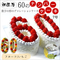 記念の数字「60」の形のケーキ! 『ナンバーケーキ 60』7号 フルーツいっぱいといちごいっぱいの2タイプ☆還暦のお祝い はもちろん、お誕生日 記念日 メモリアルなどに大人気☆数字 の形の ケーキ でお祝いしよう!