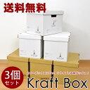 【送料無料】カラーボックス用ボックスタイプ クラフトボックス 3個セット 引っ越し ダンボール おしゃれ 収納ボックス 収納BOX 箱