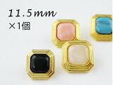 ブラウスボタン■スクエア11.5mm(対角)×1pcs
