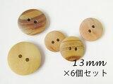 オリーブウッドボタン【オリーブの木】二つ穴・フチなしボタン
