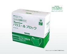 バリエールブロックウイルス対策マスクパッケージタイプ1箱(50枚入)