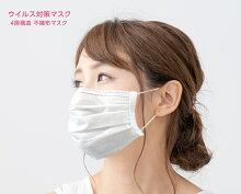 ウイルス対策マスク4層構造不織布マスク50枚入り