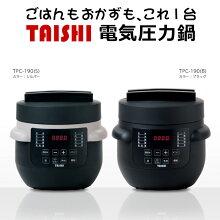 TAISHI電気圧力鍋TPC-190(B)