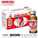 大正製薬 リポビタンD 広島東洋カープ限定ボトル タウリン ビタミンB群 100mL 10本 指定医薬部外品