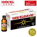 【公式】【大正製薬】リポビタンDハイパー 指定医薬部外品 1