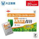 大正製薬 ヘルスマネージ 大麦若葉 青汁 1箱 30袋 悪玉コレステロールの吸収を抑える 飲みやすい ...