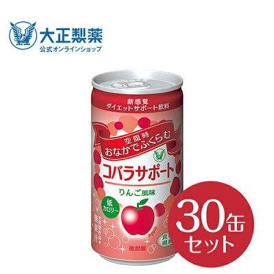 コバラサポート りんご風味