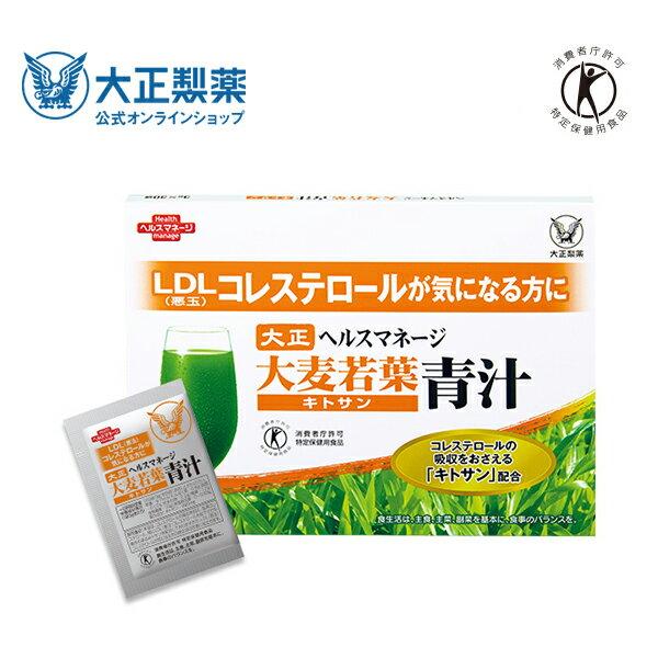 大正製薬 ヘルスマネージ 大麦若葉青汁 キトサン 抹茶 配合 国産 1箱 30袋 特定保健用食品