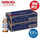 【公式】リポビタンD 感謝箱 100mL×100本 (50本