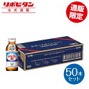 【公式】リポビタンD 感謝箱 100mL×50本 指定医薬部