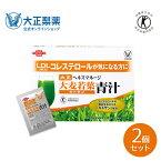 [2個セット] 大正製薬 ヘルスマネージ 大麦若葉 青汁 キトサン 抹茶 国産 特定保健用食品 トクホ 1箱 30袋