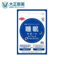 【公式】大正製薬 睡眠サポートカプセル 1袋 睡眠サポート