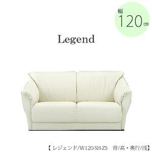 【送料無料】ソファレジェンドW90-SL-ZS【合成皮革】【サイズオーダー】