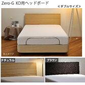 ヘッドボード(Zero-G KD専用) ダブルサイズ  【テンピュール】【10P03Dec16】