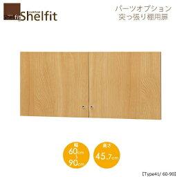 シェルフィット/オーダーメイド  突っ張り棚用扉 4160-90 〔type41専用・幅60〜90cm〕 【大洋】