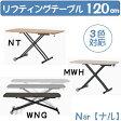 昇降テーブル Nar(ナル)LDT-ナル 120【リビングテーブル】【10P03Dec16】