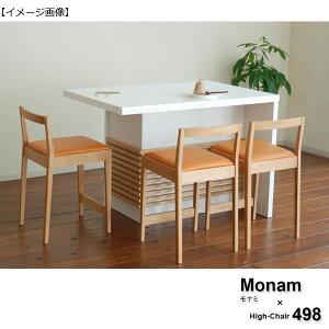 カウンターチェアモナミハイチェアHCBL-4980-AN【ダイニング】【カフェ風】
