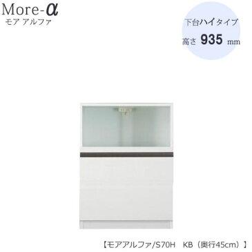 〔特注〕食器棚 モアα(アルファ) 下台 S70H KB (ハイタイプ・奥行45cm)【ユニット食器棚】【高橋木工】