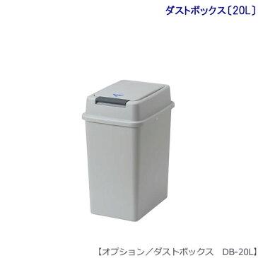 オプション ダストボックス(20L)1台 DB-20L【キッチン収納グッズ】【HYATT専用】