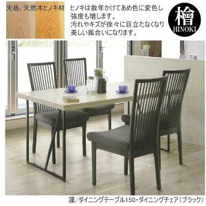 蓮(れん)ダイニングテーブル150【シンプル/ナチュラル/アイアン】