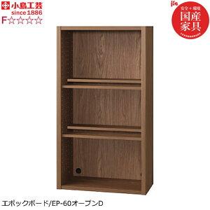 エポックボードEP-60オープンD【日本製国産F☆☆☆☆壁面収納可変収納書棚】