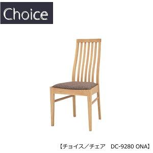 チョイスチェアDC-9280ONA【リビングダイニング/Choice/ミキモク】