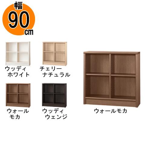 【小島工芸】本棚【 低ホルム】 アコード90L ロータイプ