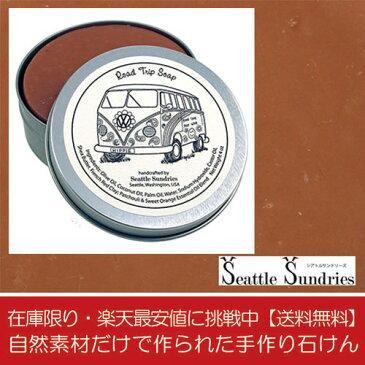シアトル石鹸 Road Trip / ロードトリップ Seattle Sundries社製(地球を愛し自由に生きるという、ロードトリップ好きな人々の心から作られました。石鹸のえんじ色は肌にハリを与えるフランスの天然の赤土の色。濃厚なパチョリと瑞々しいオレンジの香り)
