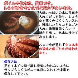 広島産の生真たこMサイズ1.5kg、半生にボイルしたお刺身はたこ本来の旨味、甘み、歯応えが味わえます!ボイルの仕方レシピ付き【半夏生タコ生たこ】