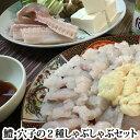【 送料無料 】鱧 穴子 2種 しゃぶしゃぶ セット( はもしゃぶ はもすき あなご ...