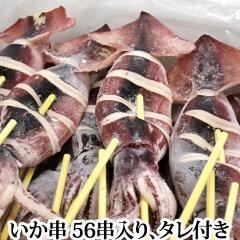 ボイル済みなので軽く熱が通ればOK!いか 串 (蒸し・ボイル済み)1箱55串入り(冷凍)タレ付き...